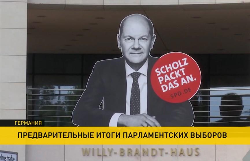 На парламентских выборах в Германии победила Социал-демократическая партия