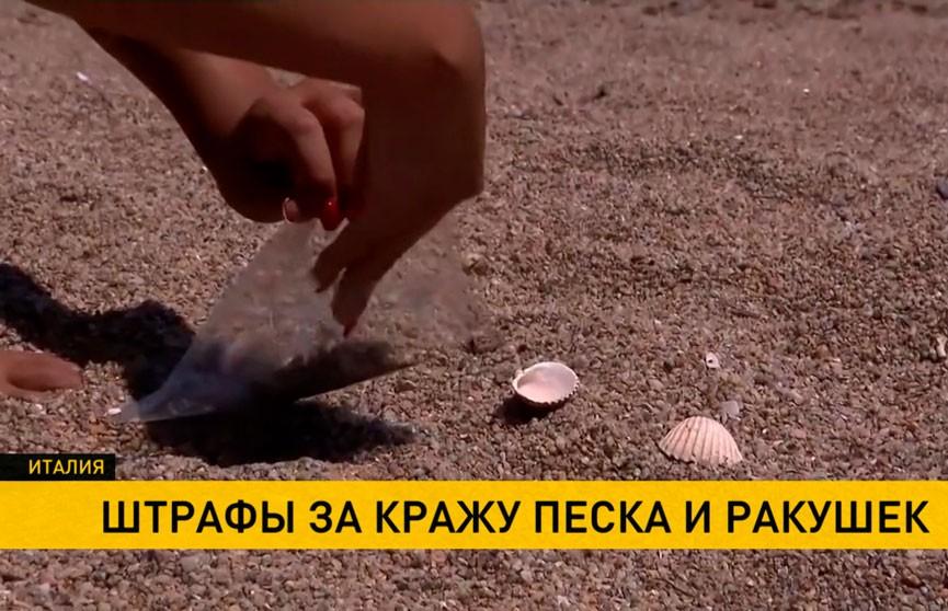На Сардинии вводят штрафы за кражу песка и ракушек с побережья