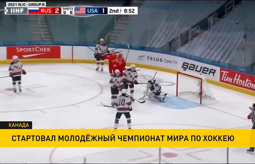 В Канаде стартовал 45-й чемпионат мира по хоккею среди молодежных команд