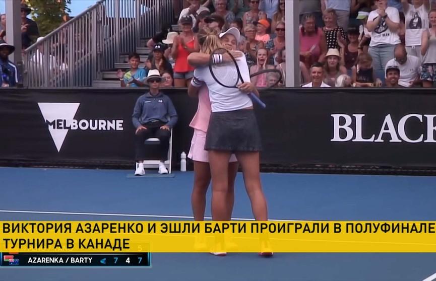 Виктория Азаренко и Эшли Барти не прошли в финал теннисного турнира в Торонто