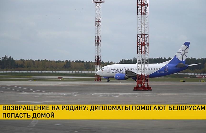 Дипломаты помогают белорусам вернуться на родину