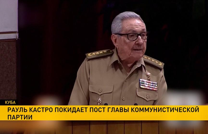 Рауль Кастро покинул пост правящей Коммунистической партии Кубы