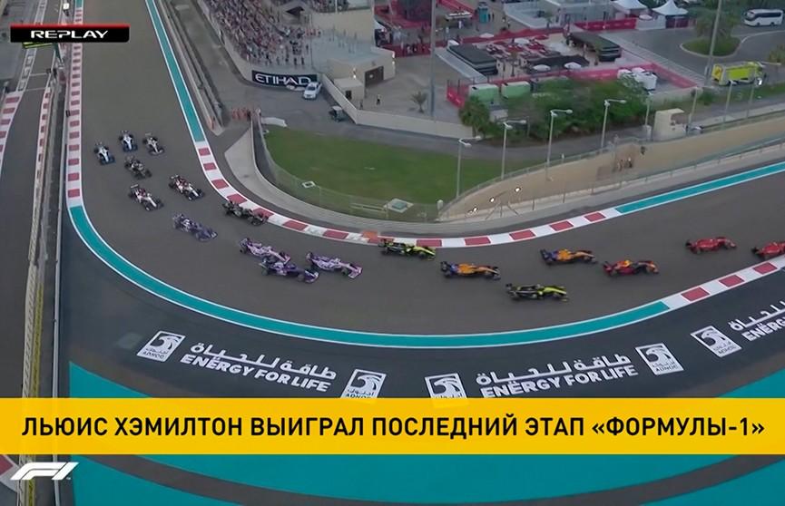 Льюис Хэмилтон победил в финальном этапе чемпионата «Формулы-1»