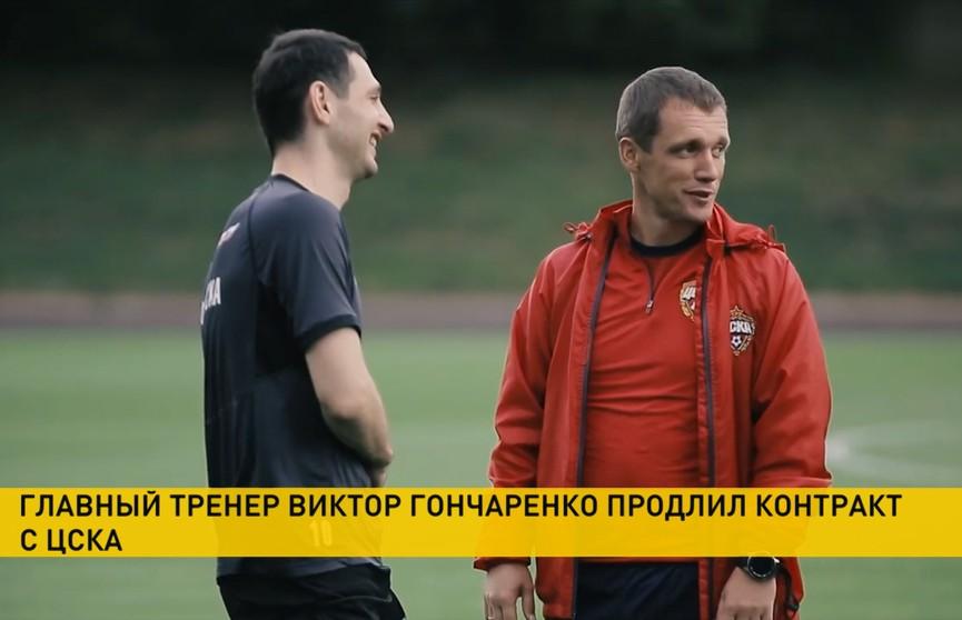 Белорусскому специалисту Виктору Гончаренко продлили контракт в ЦСКА