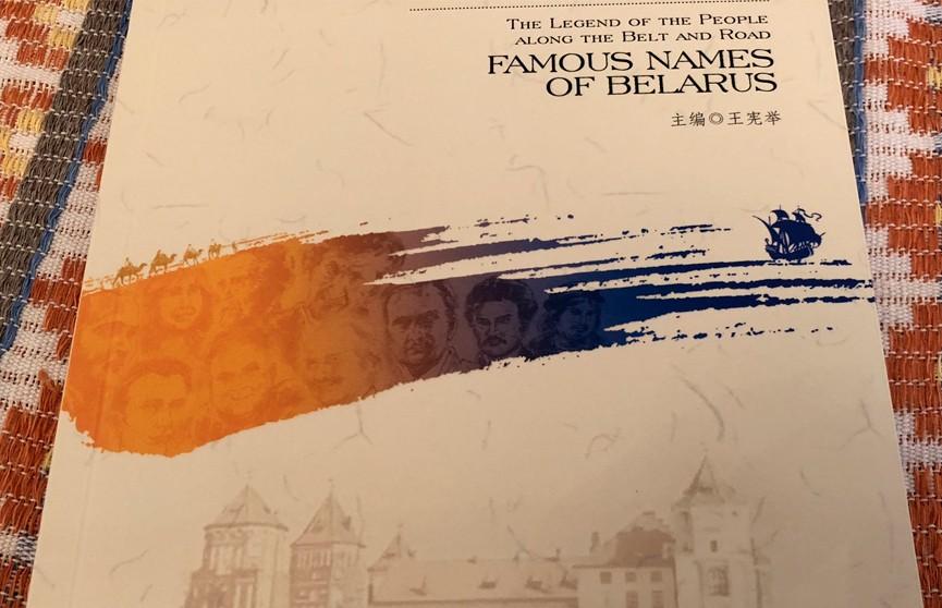 Презентация книги  «Известные имена Беларуси» состоялась в Китае