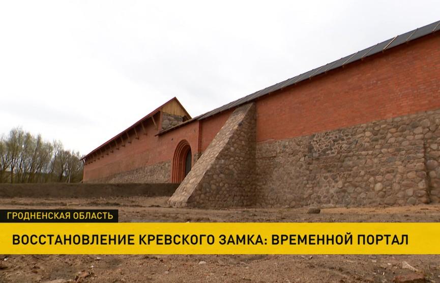 Реконструкция Кревского замка: в северо-восточной стене установили и распахнули главные ворота