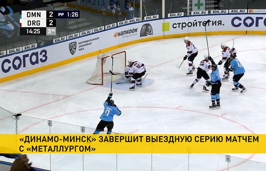 Хоккеисты минского «Динамо» сыграют гостевой матч с «Металлургом»