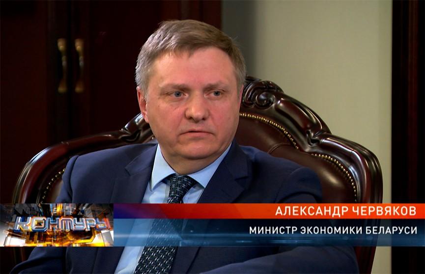 Министр экономики Беларуси Александр Червяков – о санкциях и их последствиях, а также об экономических итогах первых пяти месяцев 2021 года