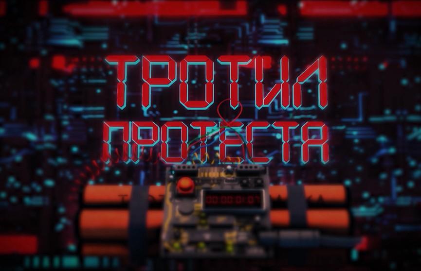 «Тротил протеста»: 1 серия. Как банда Автуховича хотела взорвать страну? Цель – милиция и все мы