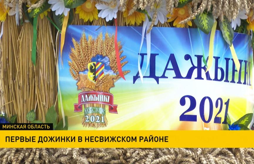 Несвижский район первый в Минской области отметил «Дожинки»