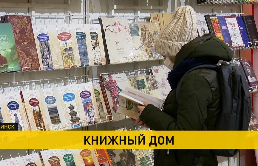 «Книга объединяет людей и страны»: в Минске открылась международная выставка-ярмарка