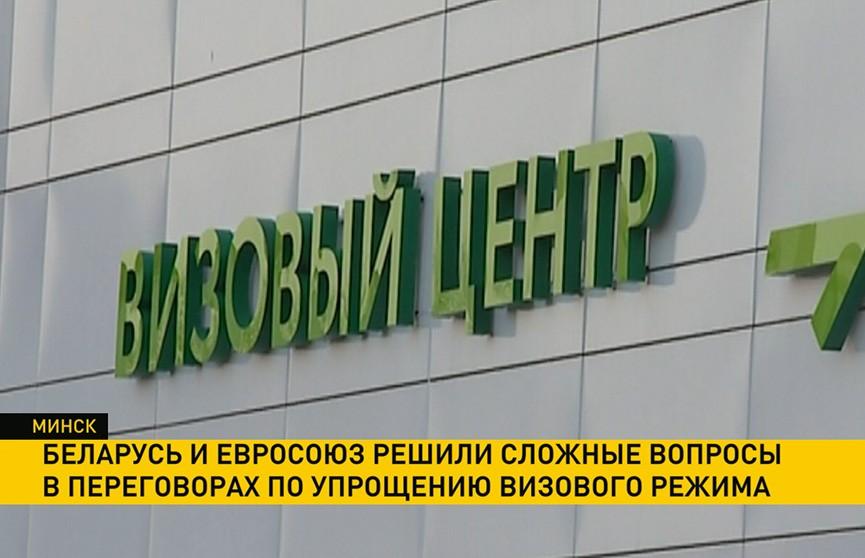 Беларусь и ЕС вплотную приблизились к новому визовому соглашению