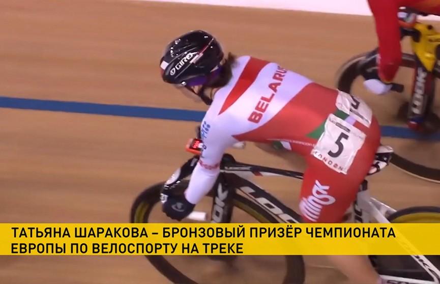 Белоруска Татьяна Шаракова завоевала бронзу на чемпионате Европы по велоспорту на треке