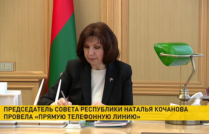 Наталья Кочанова провела телефонную линию
