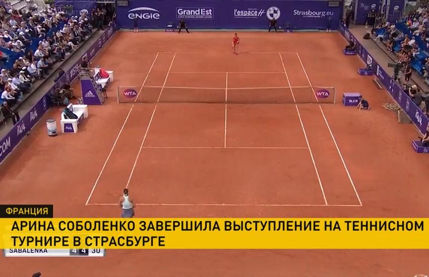 Полуфинал теннисного турнира в Старсбурге: Арина Соболенко неожиданно проиграла Даяне Ястремской