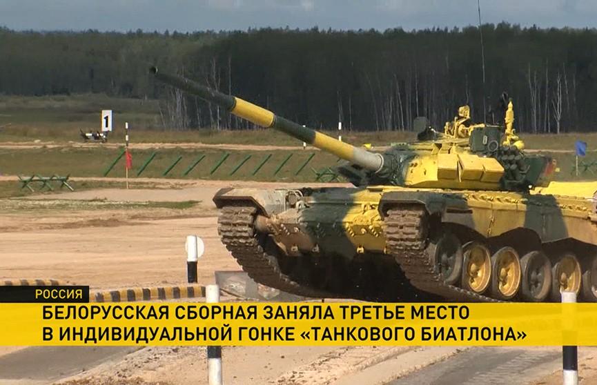 АрМИ-2021: Беларусь взяла «бронзу» в индивидуальной гонке «Танкового биатлона»