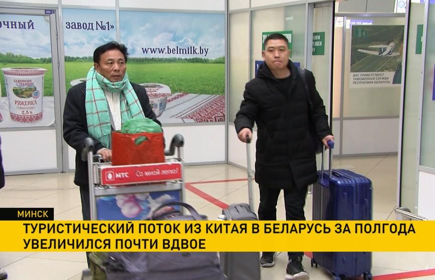 Туристический поток из Китая в Беларусь за полгода увеличился почти вдвое