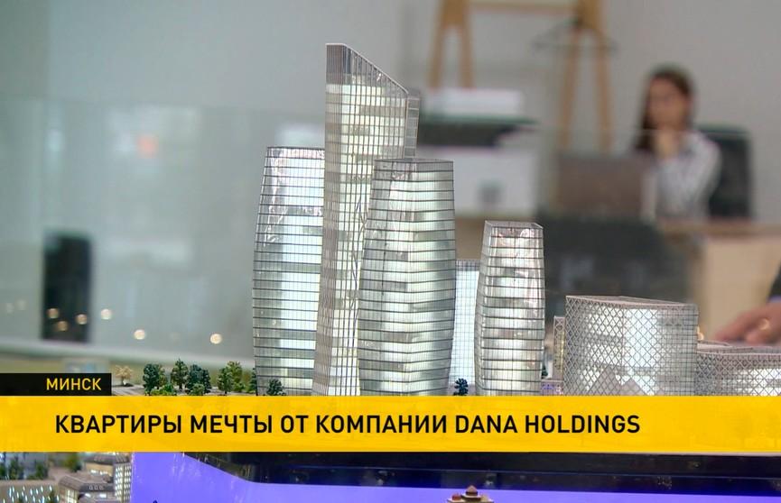 Квартиры в рассрочку на 10 лет: компания Dana Holdings продлила акцию до конца лета