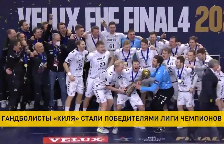 Гандболисты «Киля» выиграли финал Лиги чемпионов