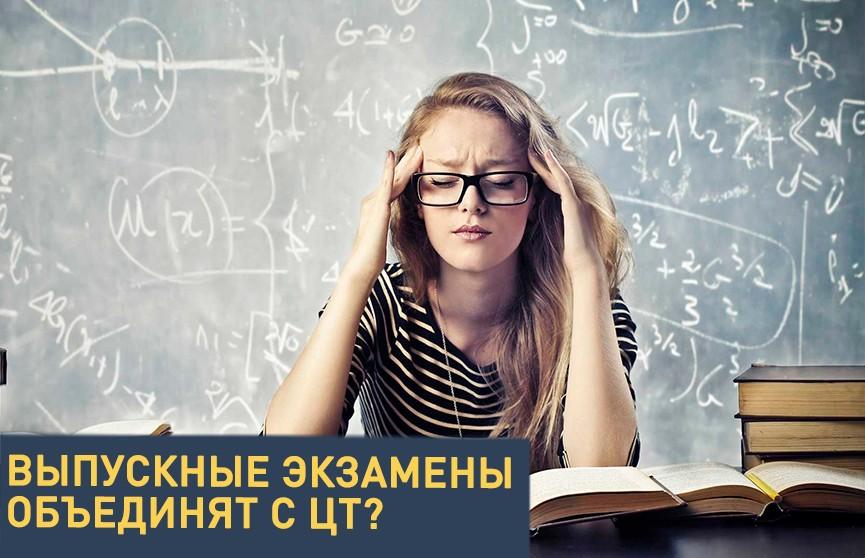 Выпускные экзамены объединят с ЦТ? Новые правила поступления в вузы
