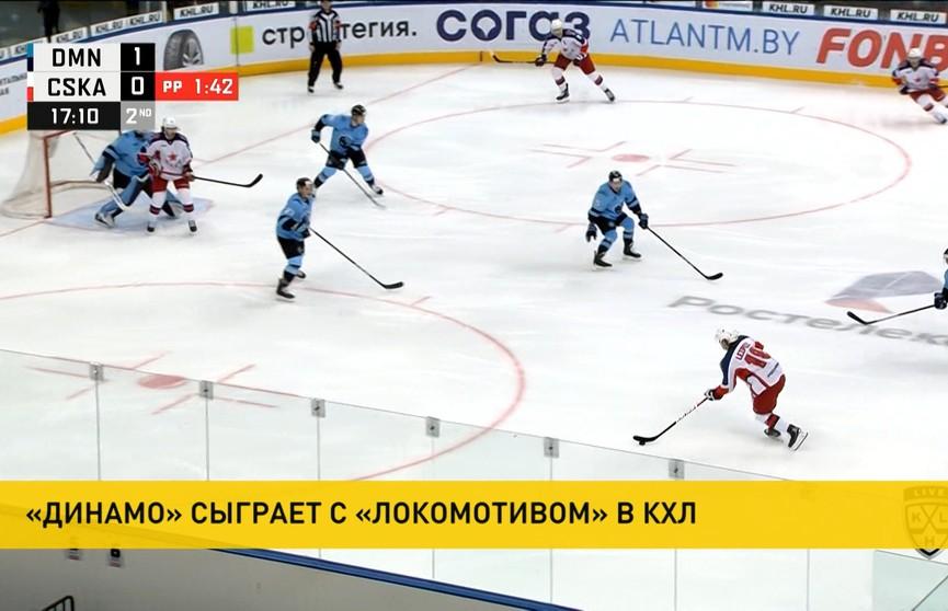 Минское «Динамо» встретится с ярославским «Локомотивом» в КХЛ