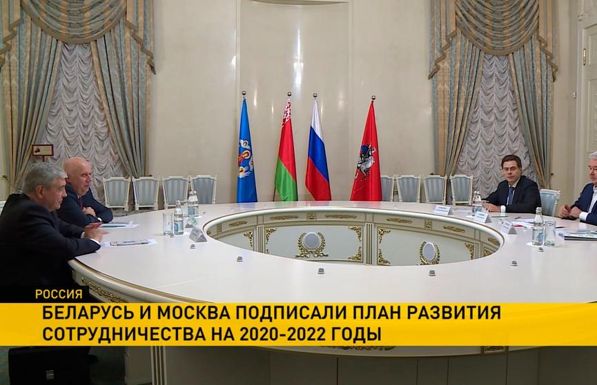 Беларусь и Москва подписали план развития сотрудничества на ближайшие годы