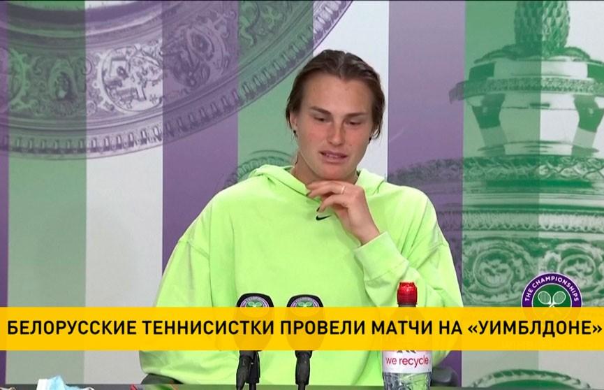 Арина Соболенко выиграла второй матч на «Уимблдоне», а Ольга Говорцова завершила выступление после первого круга