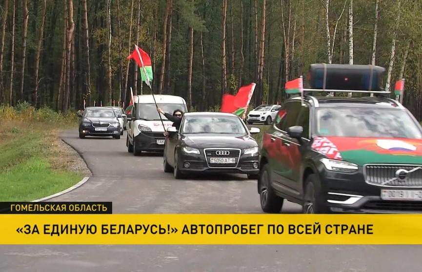 Из Минска в Гомель: прошел 400-километровый автопробег «За единую Беларусь!»