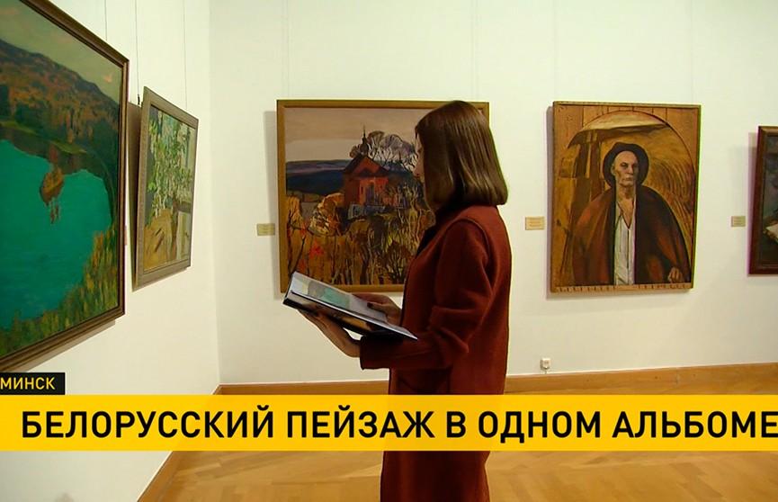 Национальный художественный музей издал альбом малоизвестных пейзажей