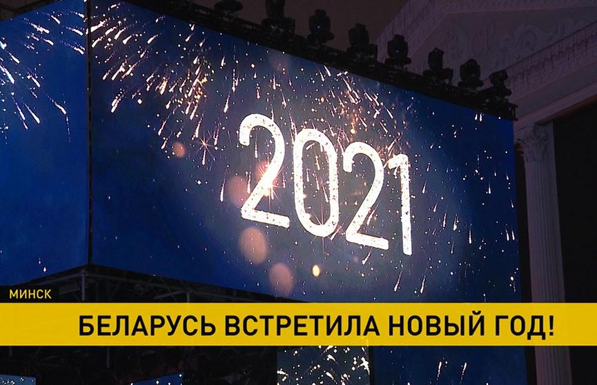 Как Минск отметил Новый год?