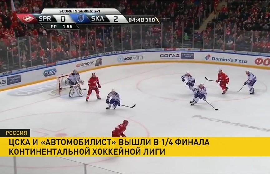 КХЛ: московский ЦСКА и «Автомобилист» из Екатеринбурга идут дальше