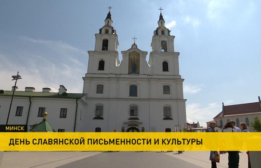 День славянской письменности и культуры отметили в Минске