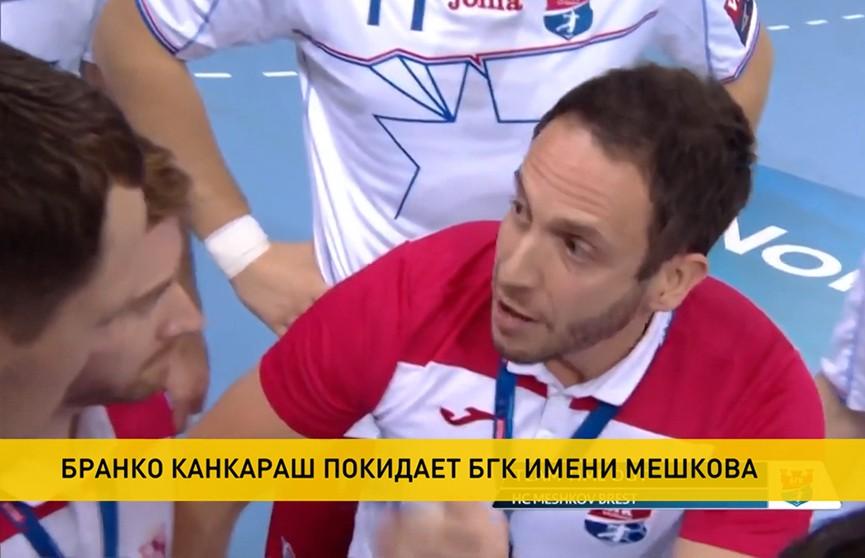 Бранко Канкараш покидает БГК имени Мешкова