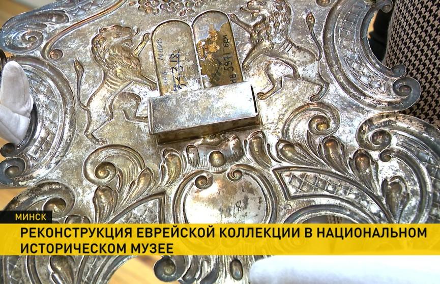 Реконструкцию еврейской коллекции Белгосмузея 1920–1930 гг. представили в Национальном историческом