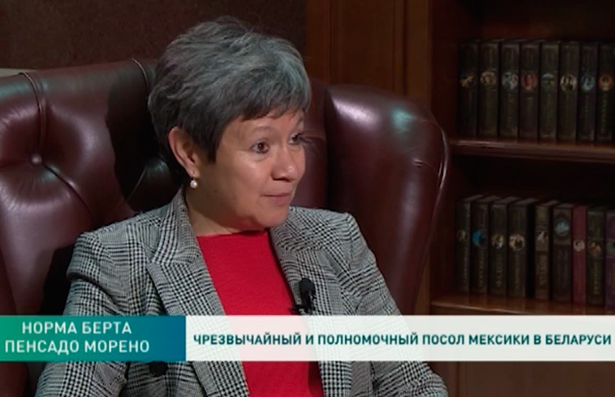 Посол Мексики Норма Пенсадо: «Стараемся сделать визовый режим для белорусов проще»