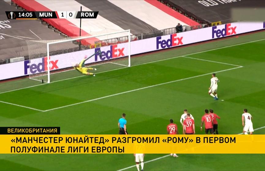 «Манчестер Юнайтед» разгромил «Рому» в первом полуфинале футбольной Лиги Европы