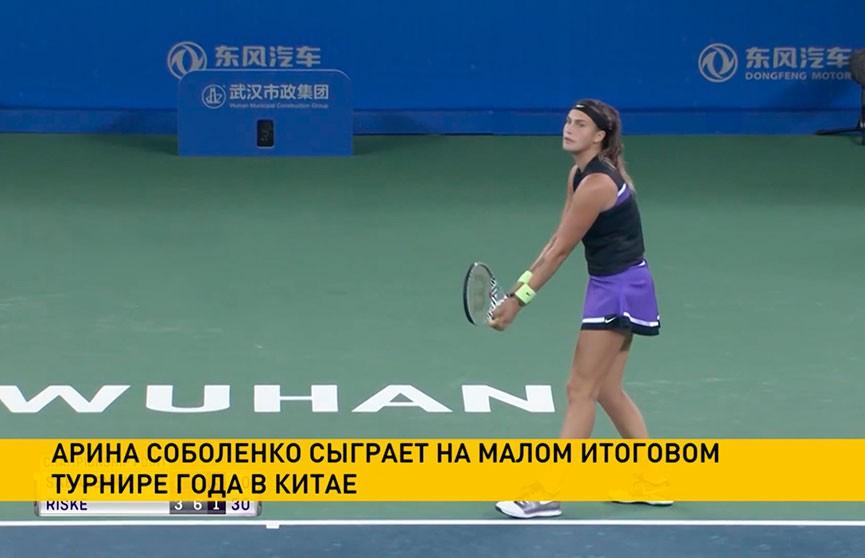 Арина Соболенко сыграет на малом итоговом турнире года в Китае