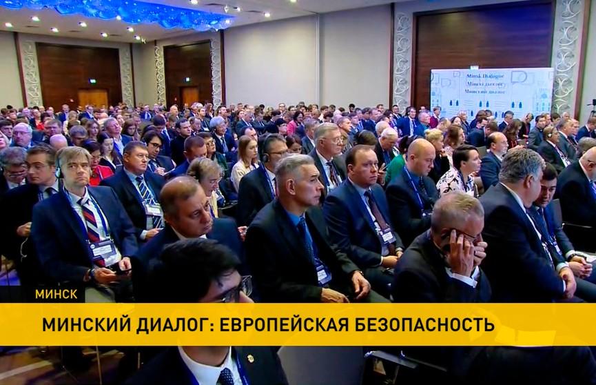 Участники «Минского диалога» призвали сменить конфронтационную риторику на мирную