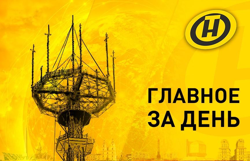 Главное за день. Лукашенко приветствовал участников выставки в Китае; вакцинация от COVID-19 в Минске; в США не будет посла Беларуси; интервью министра спорта в «Марков. Ничего личного»