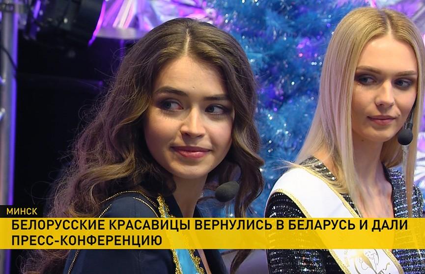 Мария Василевич и Маргарита Мартынова вернулись домой после триумфального успеха на мировых конкурсах красоты