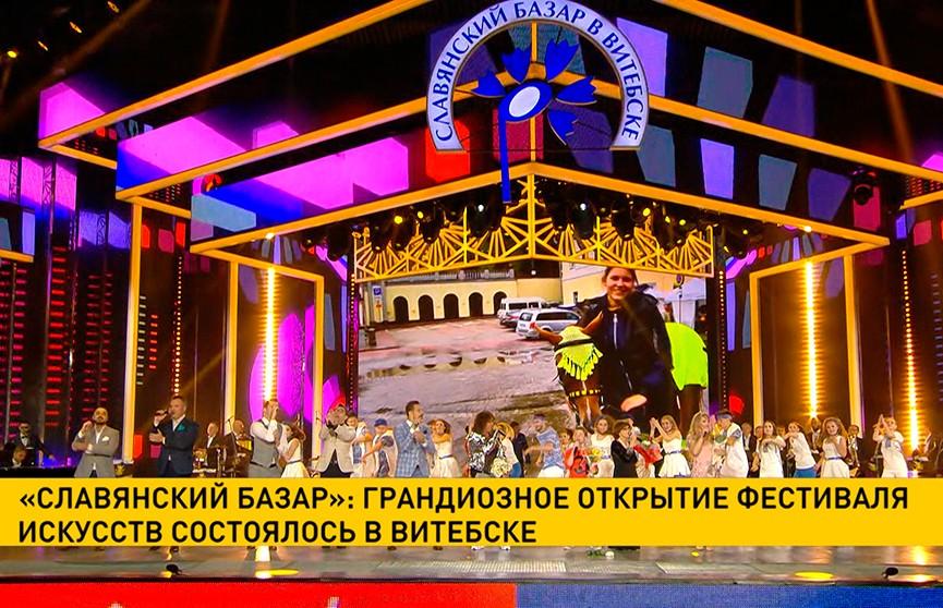 «Славянский базар»: грандиозное открытие фестиваля искусств состоялось в Витебске