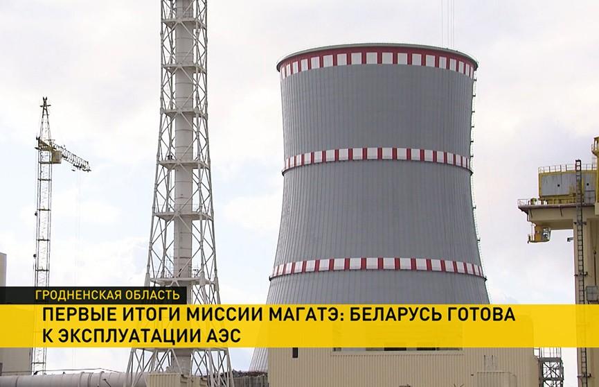 Нареканий нет: эксперты МАГАТЭ оценили готовность БелАЭС к запуску