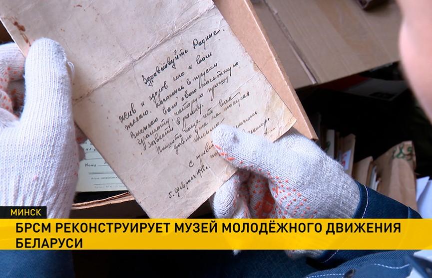 БРСМ реконструирует Музей истории комсомола и молодежного движения Беларуси
