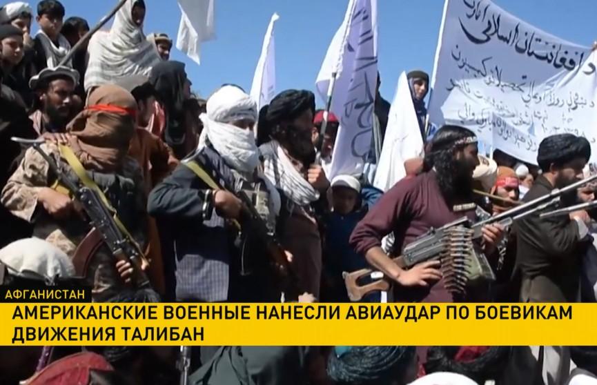 Американские военные нанесли авиаудар по боевикам движения «Талибан»