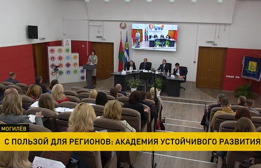 Проблемы устойчивого развития регионов Беларуси обсудили на форуме в Могилеве