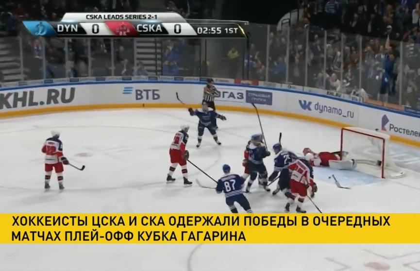 Хоккеисты ЦСКА и СКА одержали победы в очередных матчах плей-офф Кубка Гагарина