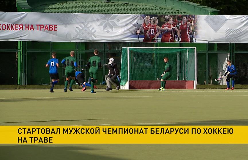 Стартовал новый сезон чемпионата Беларуси по хоккею на траве