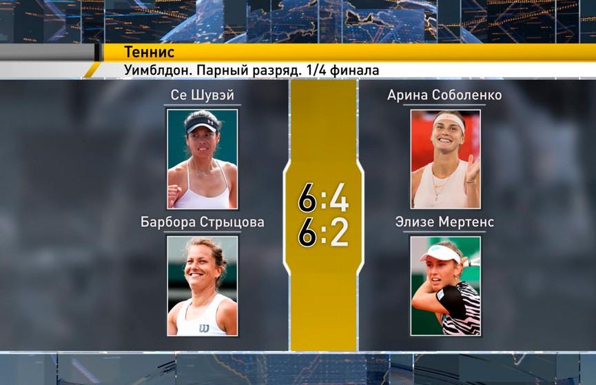 Арина Соболенко и Элизе Мертенс не прошли в полуфинал парного разряда Уимблдона