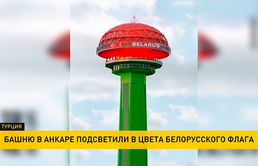Самое высокое здание Анкары окрасилось в цвета белорусского флага