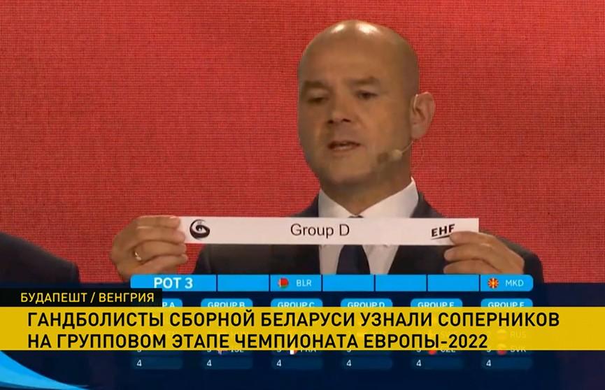 Сборная Беларуси по гандболу узнала своих соперников на групповом этапе ЧЕ-2022